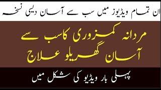 mardana kamzori ka asan desi ilaj|Desi Health Tips of Mardan Taqat|Best Youtube video of healthy man
