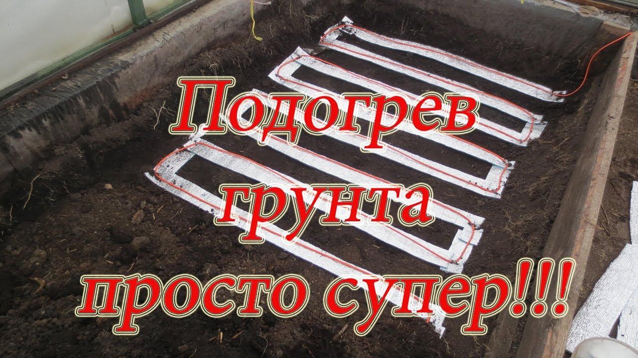 ПОДОГРЕВ ГРУНТА!!! УСТАНОВКА ЭЛЕКТРО КАБЕЛЯ В ТЕПЛИЦУ от А до Я.