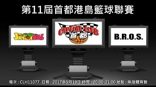 第11屆首都港島籃球聯賽 - Jargonball vs B.R.O.S.