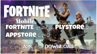 Fortnite Mobile on Android Release date sinhala