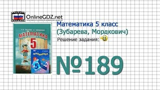 видео Алгебра 5 класс мордкович учебник онлайн