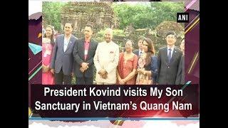 President Kovind visits My Son Sanctuary in Vietnam's Quang Nam - #ANI News