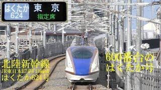 初の600番台! 北陸新幹線E7系はくたか624号 F13編成 180318 HD 1080p