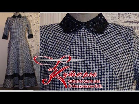 Шитьё платья модели японский ньюлук с юбкой полусолнце и регилином