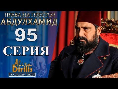 Абдулхамид 95 серия русская озвучка