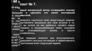 10 советов Робина Шарма