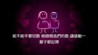 王力宏-我們的歌 伴奏(自製有字幕)