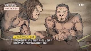 [한국사 탐(探)] - 과학의 기원, 석기시대 / YTN DMB