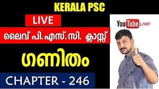 Kerala PSC ലൈവ് ക്ലാസ്സ് Maths  #20 Chapter#246 @ A2Z Tricks Kerala PSC