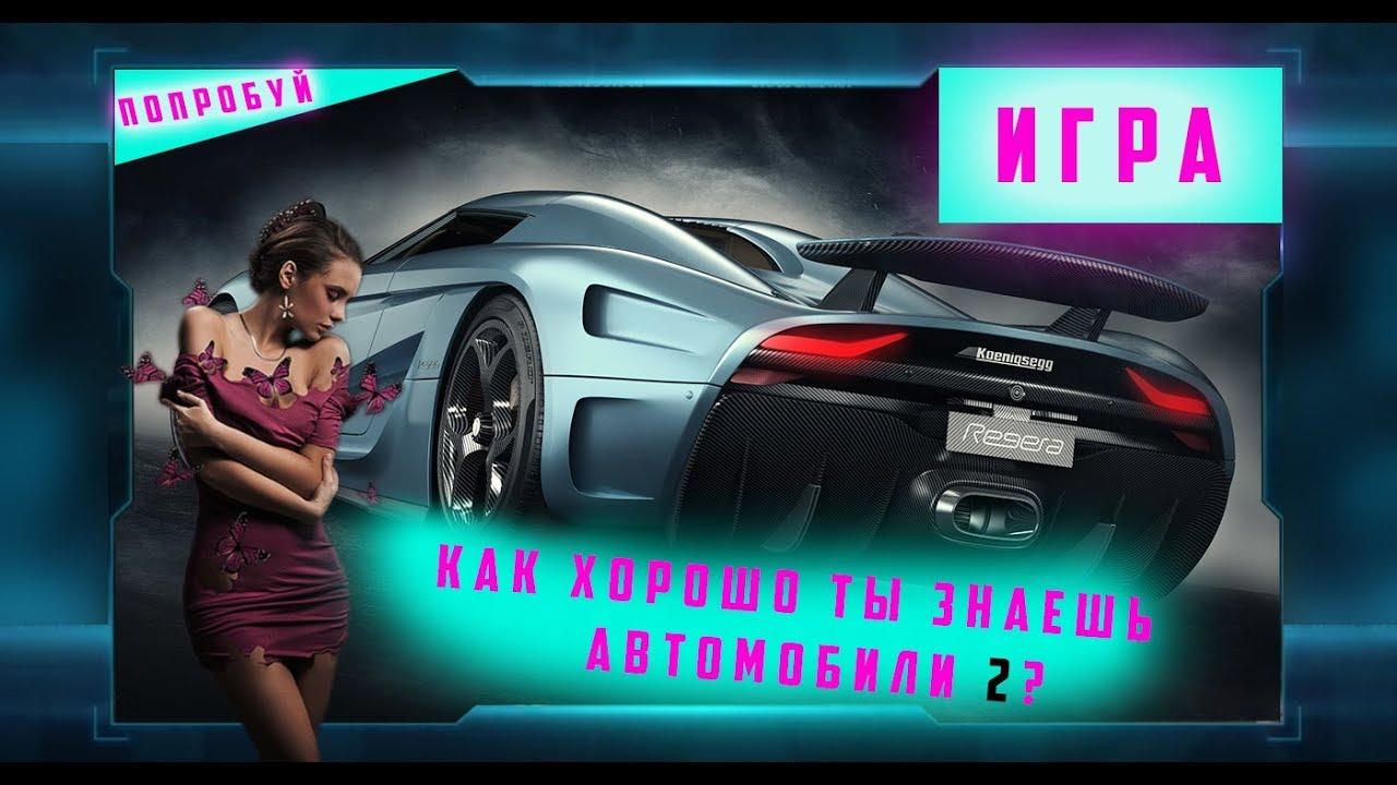 ИГРА: Как хорошо ты знаешь автомобили 2?