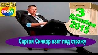 Новости Дом-2 на 3 декабря Раньше Эфиров