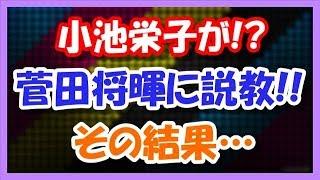 小池栄子が菅田将暉に説教した結果・・・ タレントの小池栄子(37)が...