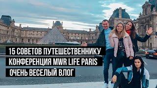 Советы туристам в Париже   MWR LIFE PARIS конференция 2019