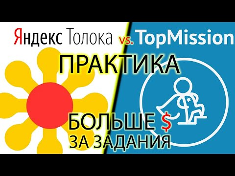 Как заработать деньги в интернете. TopMission х Яндекс Толока = Приумножение прибыли.