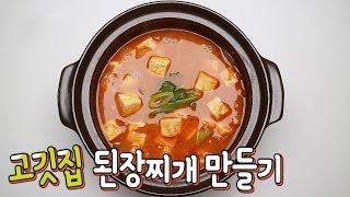 [간단 자취요리] 꿀팁공유 고깃집 밥도둑! 고깃집 된장찌개 만들기 / 얌무yammoo