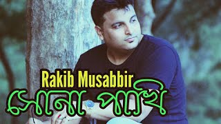 Shona Pakhi | Rakib Musabbir | New Songs 2019 | Bangla Song Audio | Tune Factory |