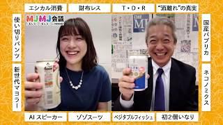 日経MJと連携し、最新トレンドや話題の商品・スポットなどについて縦横...