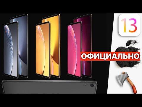 Apple показала iPad Pro 2018, iPad Mini 5, iOS 13