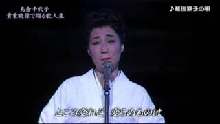 島倉千代子 平成元年9月 「生きた愛した唄った」 生きた愛した唄ったライ...