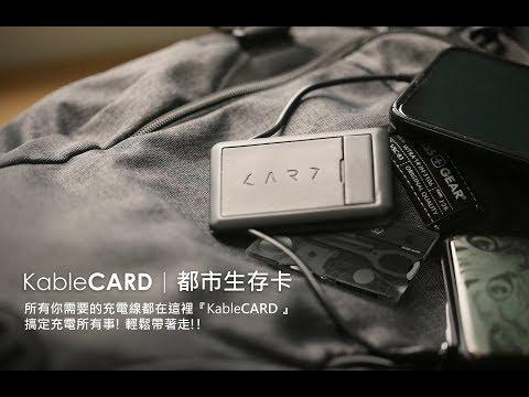 限時促銷衝評價【CARD】KableCARD 都市生存卡
