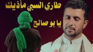 طاري السبي مأذيك (يا بو صالح) مناجاة غائب | الرادود باسل السماوي | لطميات 2020 محرم 1442