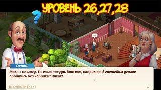 8Прохождение Уровень 26,27,28 Homescapes День 3Мобильный Homescapes game На Русском