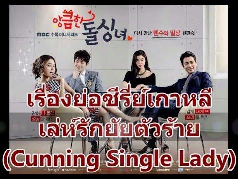 เรื่องย่อซีรี่ย์เกาหลี - เล่ห์รักยัยตัวร้าย (Cunning Single Lady)