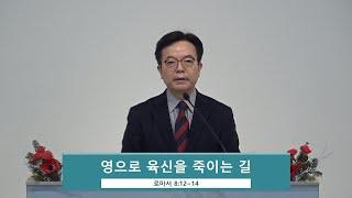 영으로 육신을 죽이는길(롬 8:12~14)정재우 목사 201227