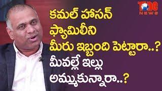 కమల్ హాసన్ ఫ్యామిలీని మీరు ఇబ్బంది పెట్టారా…? | Prasad V Potluri Interview | NewsOne Telugu
