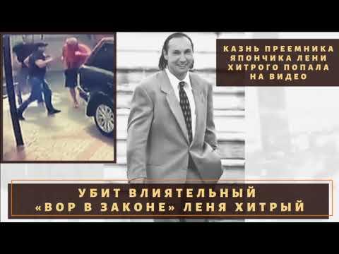 """Молния! На Украине ликвидирован наследник """"Япончика"""" - вор в законе """"Леня Хитрый"""""""