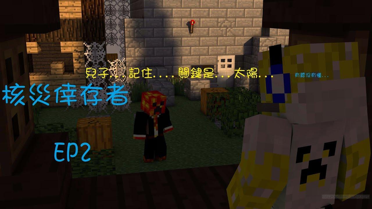 Minecraft 核災倖存者 一周目 EP3 - YouTube