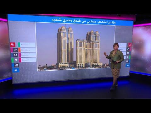 تفاصيل ما سمي بـ-جريمة الفيرمونت- ومزاعم الاغتصاب الجماعي في مصر  - 18:57-2020 / 8 / 3