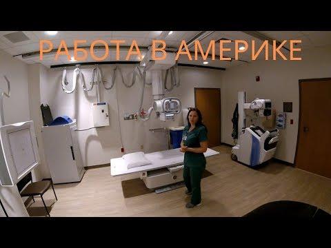 работа в США.  рентген-лаборант  в Америке.