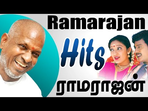 Ilaiyaraja Ramarajan Super Hits 51 Songs |...