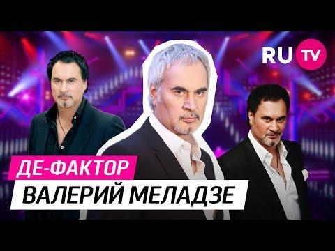 «Де-фактор»: Валерий Меладзе