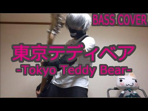 【喰種が弾いてみた】東京テディベア【ベース】Tokyo Teddy Bear Bass Cover