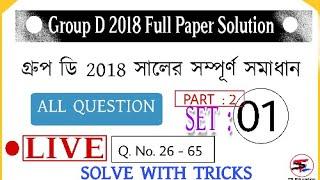🔴 CLASS 02| GROUP D 2018 FULL PAPERS SOLUTION LIVE | গ্রুপ ডি 2018 সম্পূর্ণ প্রশ্নপত্রের সমাধান