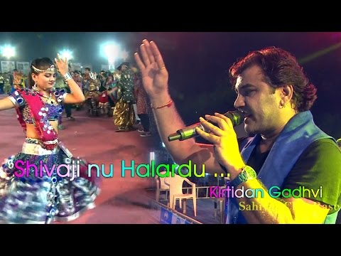 Shivaji nu Halardu |Kirtidan Gadhvi Single Live