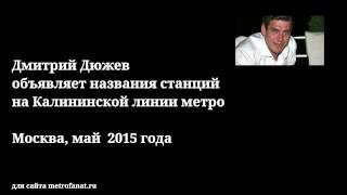 Дмитрий Дюжев  объявляет названия станций на Калининской линии метро