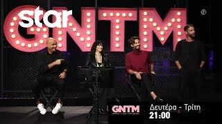 GNTM 3 - trailer Δευτέρα 23.11.2020