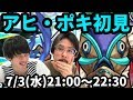 【モンストLIVE配信 】アヒ・ポキ(星5制限)を初見で攻略!【なうしろ】