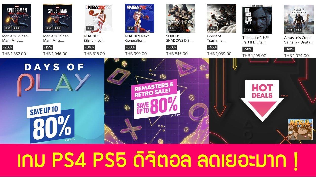 เกม PS4 PS5 ลด Digital กว่า 80% เกมใหม่ก็มาลดด้วย มีเกมอะไรน่าซื้อบ้าง
