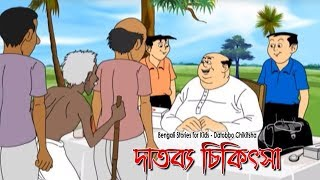 Bengali Stories for Kids | দাতব্য চিকিৎসা | Bangla Cartoon | Rupkothar Golpo | Bengali Golpo