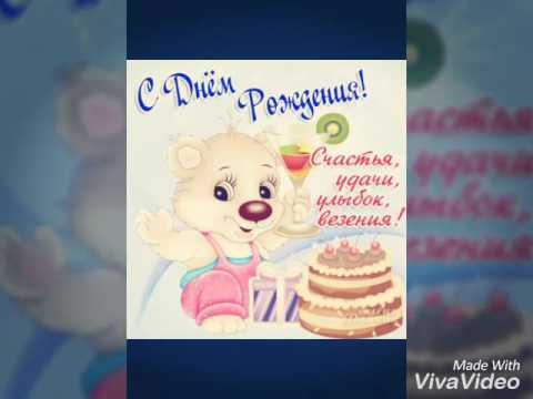Открытка с днем рождения расуль, евгению днем рождения