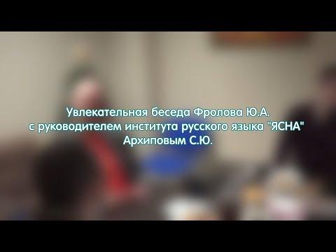 Русская Ясна -  Основа миропонимания и возрождения - Блогер Юрий Андреевич Фролов проводит интервью