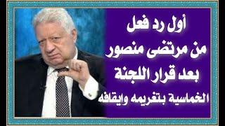 أول رد فعل من مرتضى منصور بعد قرار اللجنة الخماسية بتغريمه وايقافه
