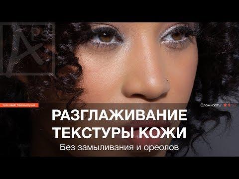 Photoshop: Разглаживание текстуры кожи