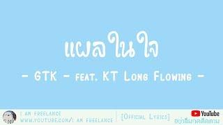 GTK - แผลในใจ feat. KT Long Flowing (Official Lyrics) | (เนื้อเพลง)