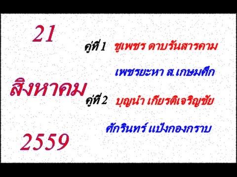 วิจารณ์มวยไทย 7 สี อาทิตย์ที่ 21 สิงหาคม 2559 (คู่ที่ 1,2)