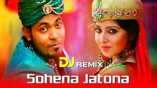 বছরের প্রথম ডিজে গান || Sohena Jatona || Exclusive Mix By DJ || Arfin Rumey